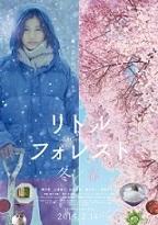 littleforest_w_s.jpg